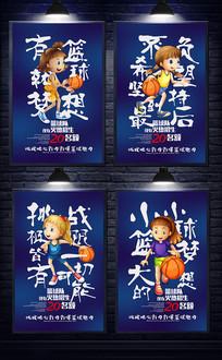 卡通篮球展板 PSD