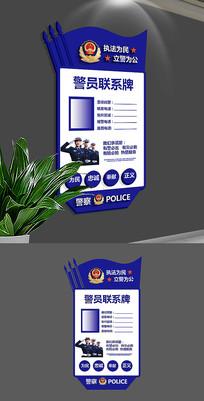 蓝色公安警察指示牌文化墙 AI