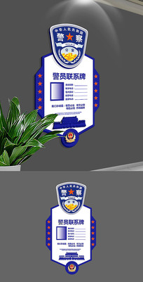 蓝色公安局交警警营文化墙 AI