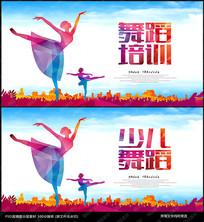 少儿舞蹈培训班招生海报设计