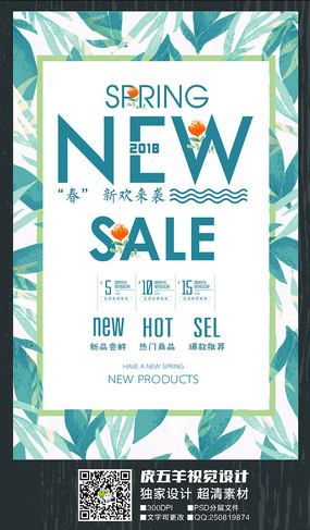 时尚春季新品上市促销海报