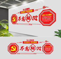 中式红色不忘初心党建文化墙