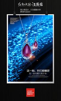紫色唯美珠宝海报