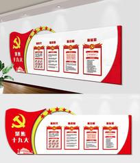 2018红色党建十九大文化墙