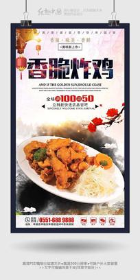 炫彩水墨香脆炸鸡餐饮海报