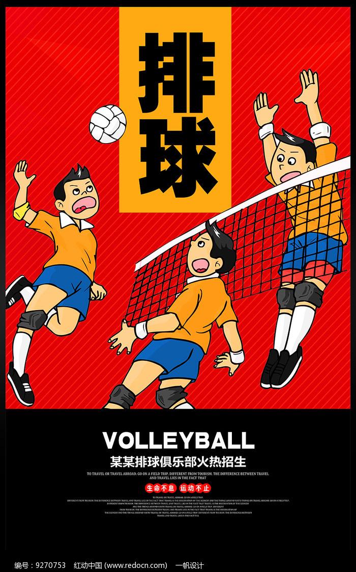 创意排球海报设计