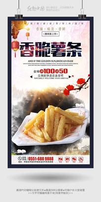 创意时尚香脆薯条美食餐饮海报