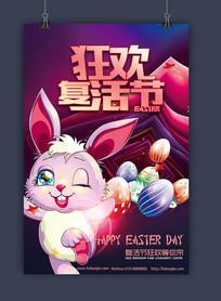 创意西方节日复活节宣传海报 PSD