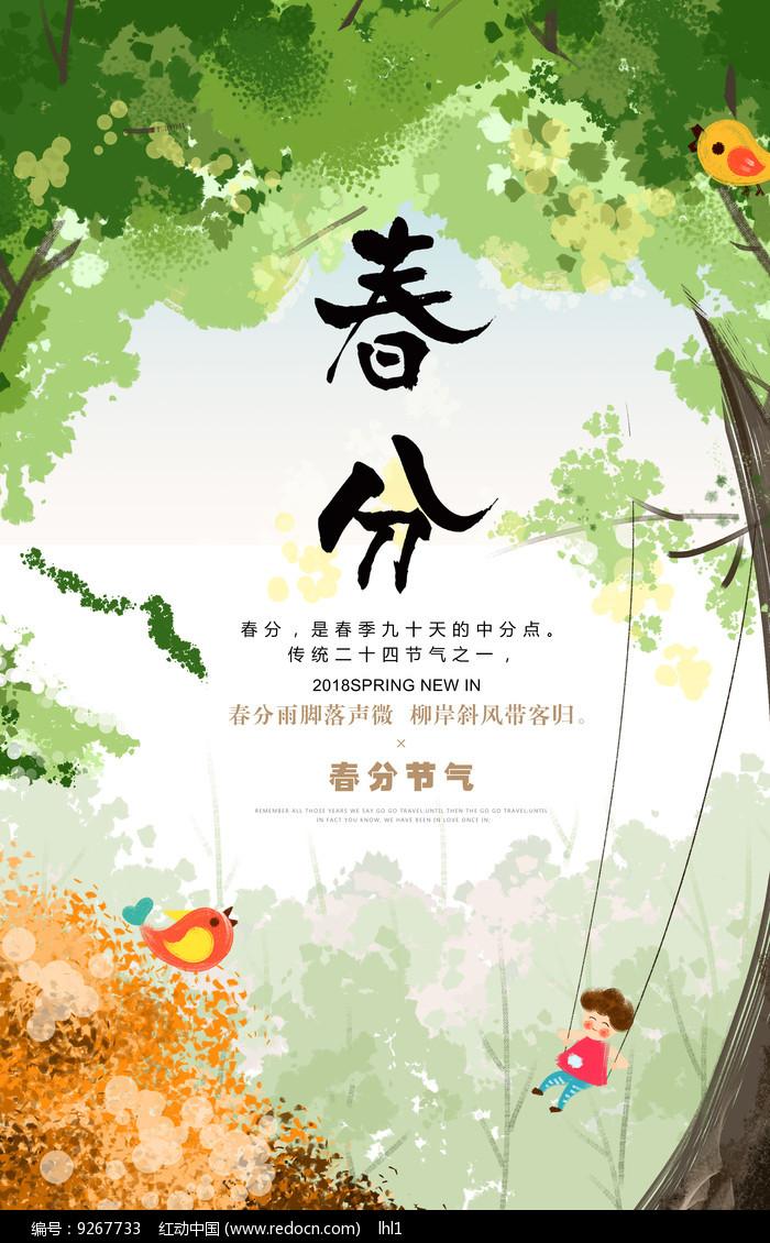 春分节气宣传海报图片