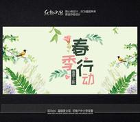 春季行动时尚活动促销海报