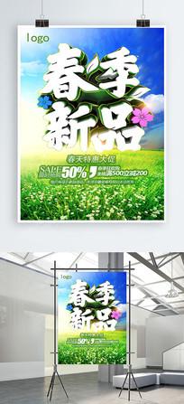 春季新品海报设计