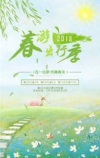春游出行季促销海报