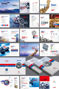 大气机械设备齿轮配件产品画册
