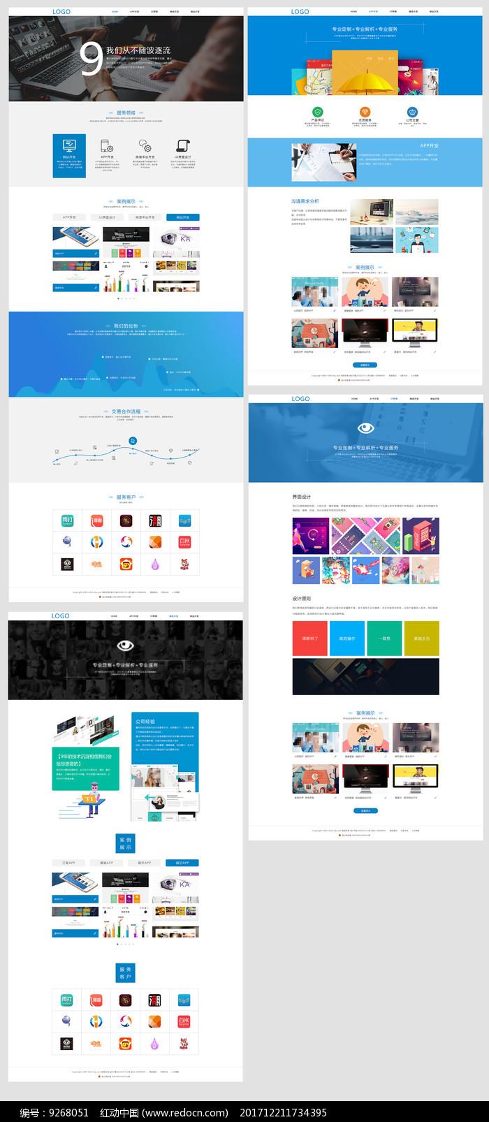 大气蓝色科技公司企业网站图片