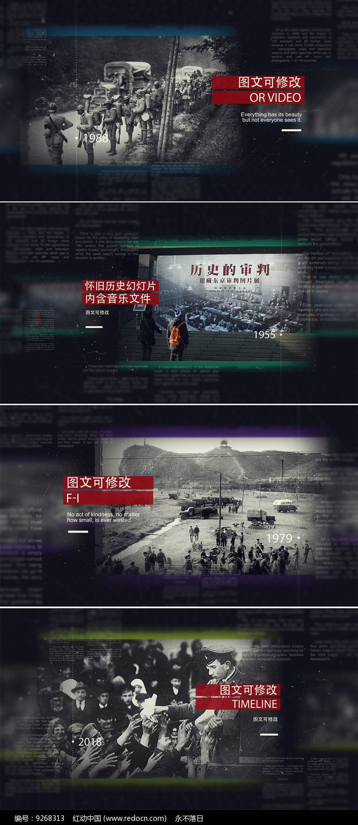 大气历史事件时光回忆相册模板 图片