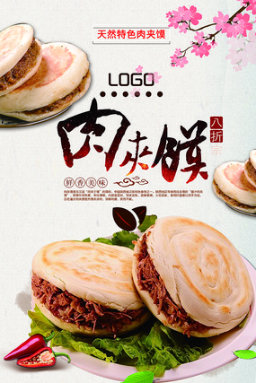 大气肉夹馍美食海报