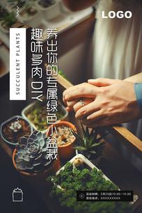 多肉DIY活动沙龙海报