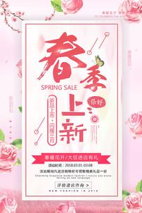 粉色温馨春季上新促销海报