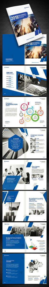 高端大气企业画册
