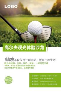 高尔夫观光体验沙龙活动海报