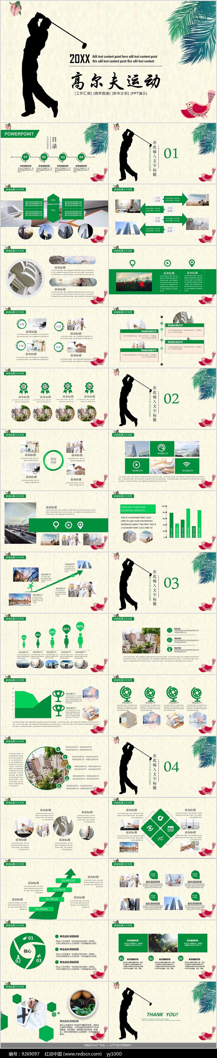 高尔夫球户外运动PPT模板图片