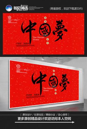 中国梦我的梦政府企业红色展板设计素材