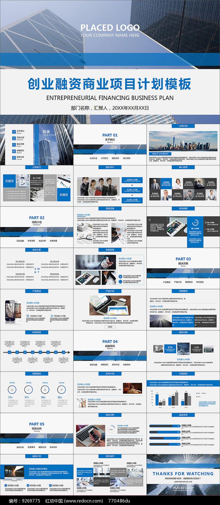 画册创业融资商业计划PPT