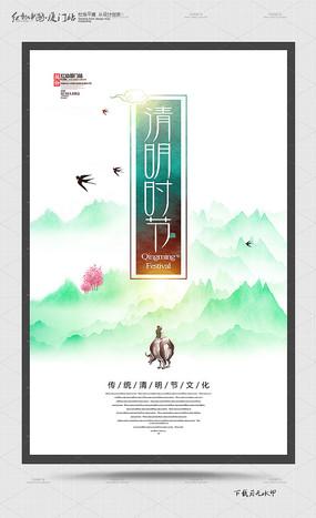 简约彩墨创意清明节宣传海报