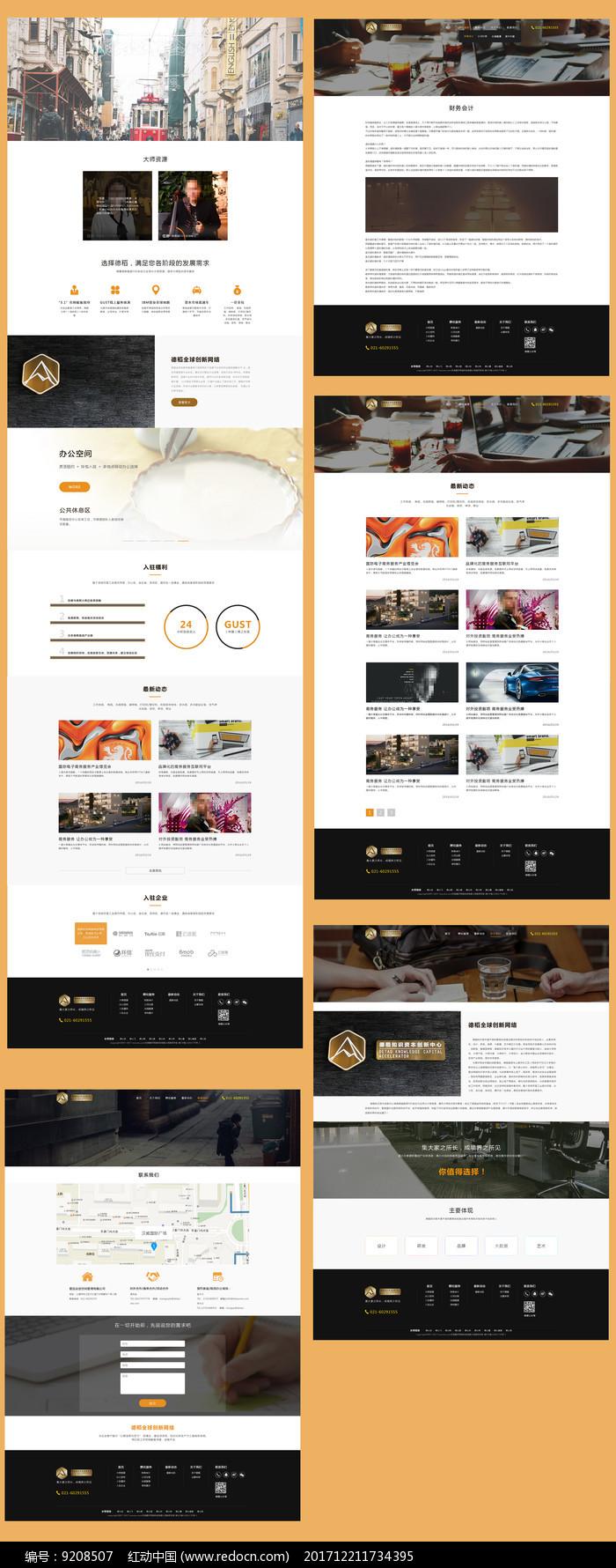 简约大气欧美风格教育企业网站图片