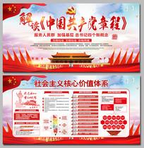 解读《中国共产党章程》展板 PSD