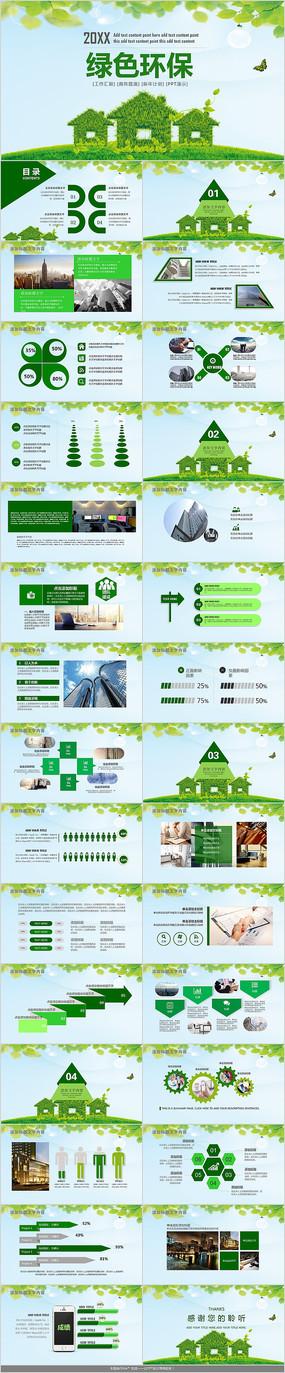 节能低碳绿色环保PPT模板