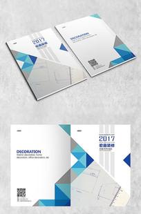 精致装修企业画册