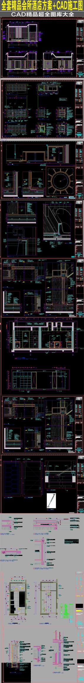 酒店别墅和客房CAD施工图