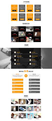 科技公司企业网站页面 PSD