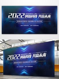 蓝色科技互联网会议发布会背景