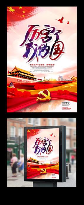 爱心正能量宣传海报 同学会海报设计 创意传播爱心正能量宣传海报图片