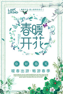 绿色简约出暖花开春游海报