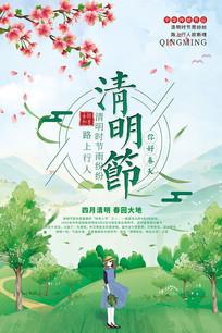 绿色清新清明节海报 PSD