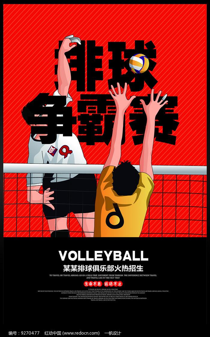排球争霸赛海报设计