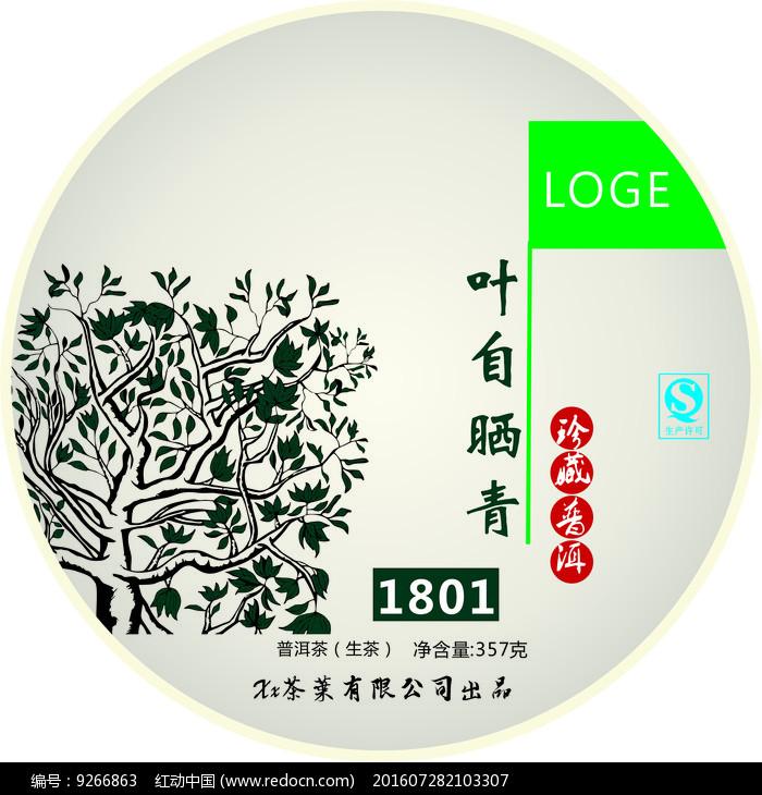 普洱茶饼包装设计叶自晒青