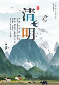 清明节节日海报设计