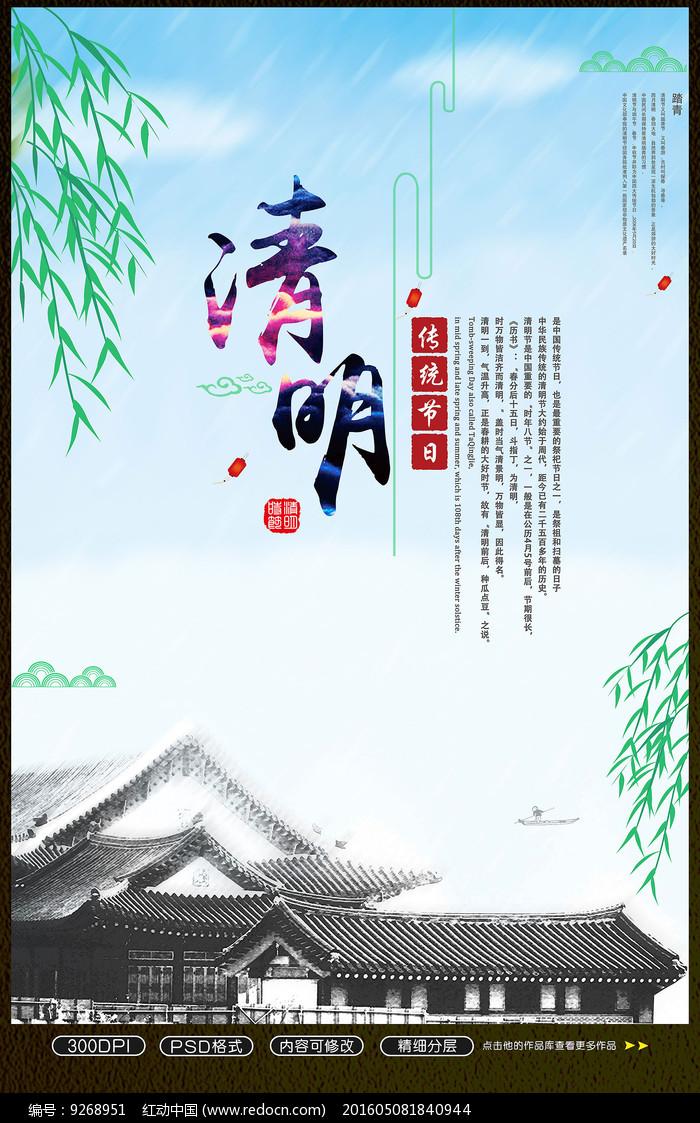 清明节祭祖海报设计图片