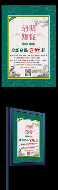 清明节中国风促销宣传单