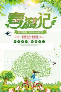 清新春游记海报