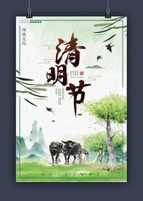 清新中国风清明节海报