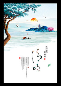 清新中国风清明节海报设计 PSD