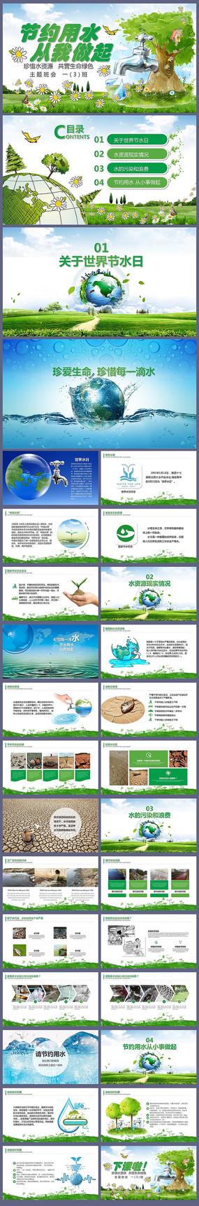 世界水日环保主题班会PPT
