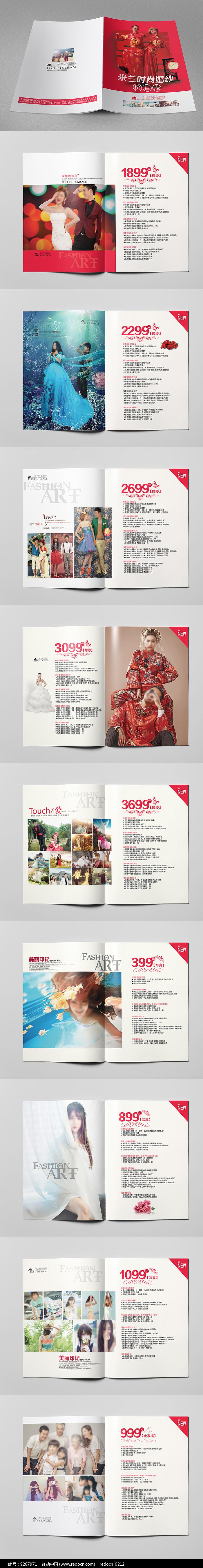 时尚婚纱摄影价目表画册版式图片