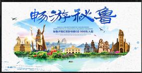 水彩秘鲁旅游宣传海报