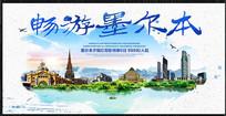 水彩墨尔本旅游宣传海报